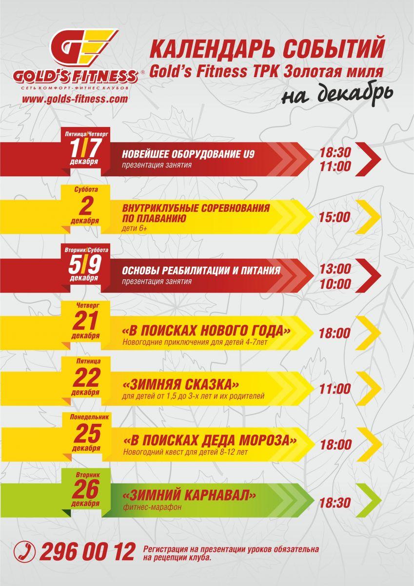 А2_ЗМ календарь событий_декабрь 17-min