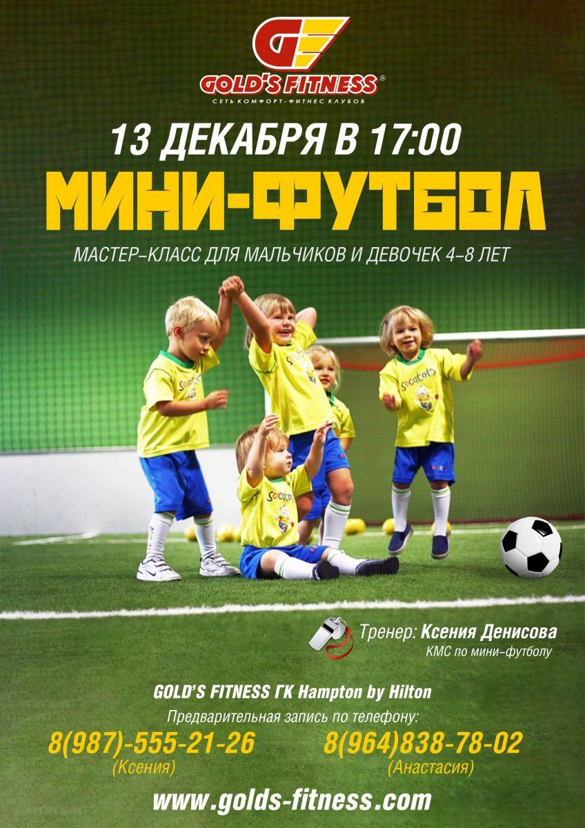 A4 мини-футбол-min